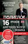 Петров Д.Ю.. 16 уроков Английского языка. Начальный курс + 2 DVD «Английский язык за 16 часов» 2-е изд. испр. и доп.