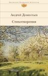 Дементьев А.Д.. Стихотворения