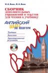 Бонк Н.А., Бонк И.А.. Сборник дополнительных упражнений и текстов для чтения к учебнику «Английский шаг за шагом» (+СD)