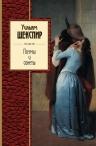 Шекспир У.. Сонеты и поэмы