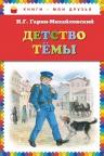Гарин-Михайловский Н.Г.. Детство Темы
