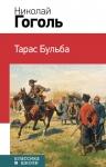 Гоголь Н.В.. Тарас Бульба