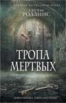 Роллинс Дж.. Тропа мертвых