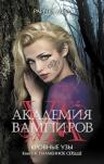 Мид Р.. Академия вампиров. Кровные узы. Книга 4. Пламенное сердце