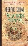 Хьюм Ф.. Зеленая мумия
