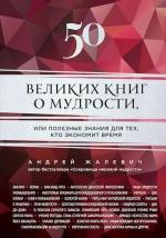 Жалевич А.. 50 великих книг о мудрости, или полезные знания для тех, кто экономит время