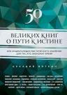 Вяткин А.Д.. 50 великих книг о пути к истине