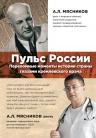 Мясников А.Л.. Пульс России: переломные моменты истории страны глазами кремлевского врача