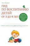 Бакюс А.. Гид по воспитанию детей от 3 до 6 лет. Практическое руководство от французского психолога
