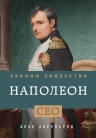 Аксельрод А.. Наполеон. Законы лидерства
