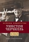 Аксельрод А.. Уинстон Черчилль. Законы лидерства