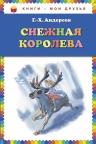Андерсен Г.Х.. Снежная королева (ил. Н. Гольц)
