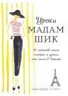 Скотт Д.Л.. Уроки мадам Шик. 20 секретов стиля, которые я узнала, пока жила в Париже