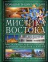 Савицкая С.В.. Мистика Востока. Большая энциклопедия