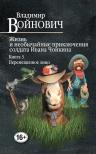 Войнович В.Н.. Жизнь и необычайные приключения солдата Ивана Чонкина. Книга 3. Перемещенное лицо