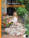 Белоцерковская Н.. #Мясомясо (книга+диск)