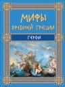 Кун Н.А.. Мифы Древней Греции: Герои