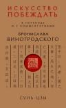 Виногродский Б.Б.. Сунь-Цзы. Искусство побеждать: В переводе и с комментариями Б. Виногродского