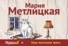 Метлицкая М.. Наша маленькая жизнь