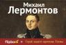Лермонтов М.Ю.. Герой нашего времени. Поэмы