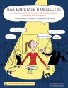 Дюма Ж., Брави С.. Как блистать в обществе. 26 уроков, которые научат вас производить хорошее впечатление