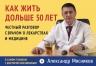 Мясников А.Л.. Как жить дольше 50 лет: честный разговор с врачом о лекарствах и медицине (флипбук)