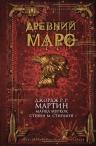 Мартин Дж. Р.Р., Муркок М., Стирлинг С.М. и др.. Древний Марс