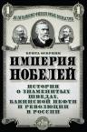 Осбринк Б.. Империя Нобелей: история о знаменитых шведах, бакинской нефти и революции в России