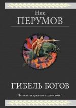 Перумов Н.Д.. Гибель Богов. Трилогия