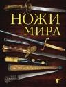 Волков В.. Ножи мира. 3-е издание