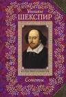 Шекспир У.. Сонеты