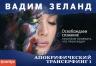 Зеланд В.. Апокрифический Трансерфинг-1: Освобождаем сознание (флипбук)