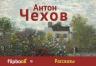 Чехов А.П.. Рассказы