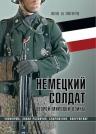 Лагард Ж. де. Немецкий солдат Второй мировой войны. Униформа, знаки различия, снаряжение и вооружение