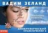 Зеланд В.. Апокрифический Трансерфинг-2: Освобождаем восприятие (флипбук)