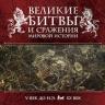Владимирова В.В.. Великие битвы и сражения мировой истории
