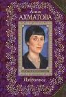 Ахматова А.А.. Избранное