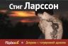 Ларссон С.. Девушка с татуировкой дракона