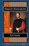 Макиавелли Н.. Государь