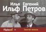 Ильф И.А., Петров Е.П.. Золотой теленок