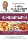 Шляхов А.Л.. Книга о лечебном питании из мультиварки, написанная врачом