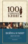 Толстой Л.Н.. Война и мир. Том III-IV