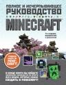 О'Брайен С.. Minecraft. Полное и исчерпывающее руководство. 4-е издание