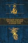 По Э.А., Стокер Б., Лавкрафт Г.Ф. и др.. Большое собрание мистических историй в одном томе