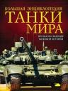 Алексеев Д.С.. Танки мира. Большая энциклопедия