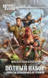 Князев М.. Полный набор. Пираты Драконьих островов