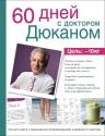 Дюкан П.. 60 дней с доктором Дюканом