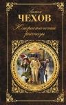 Чехов А.П.. Юмористические рассказы