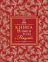 Егоренкова Г.. Книга Нового года и Рождества