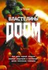 Кушнер Д.. Властелины Doom. Как двое парней создали игровую индустрию и воспитали целое поколение геймеров